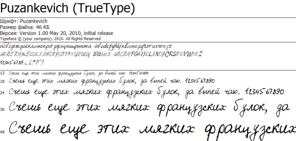 Школьный рукописный шрифт русский для word