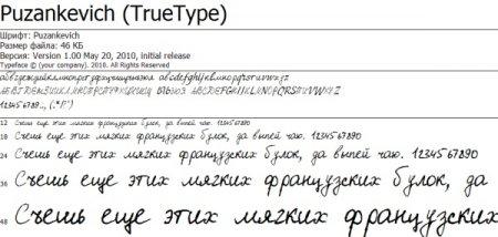 Инструкция по созданию русского рукописного шрифта, скачать готовые шрифты