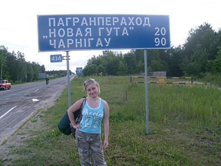 """Погранпереход """"Новая Гута"""" 20км"""