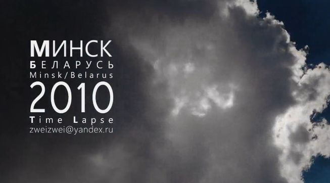 Видеоролик про Минск и Беларусь by zweizwei.