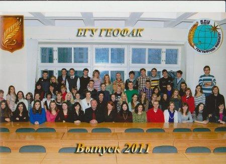 """Фото """"Геофак - Выпуск 2011"""""""
