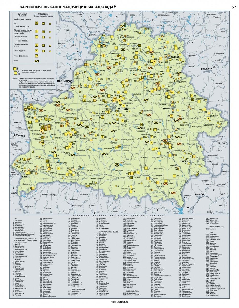 Карта полезных ископаемых четвертичных отложений Беларуси
