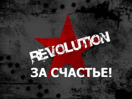 Социальные революции — миф или реальность?
