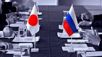 Россия – Япония: настоящее в ретроспективе прошлого