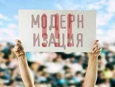 Модернизация для России – это абсолютный императив