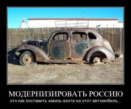 Какая модернизация предстоит России?