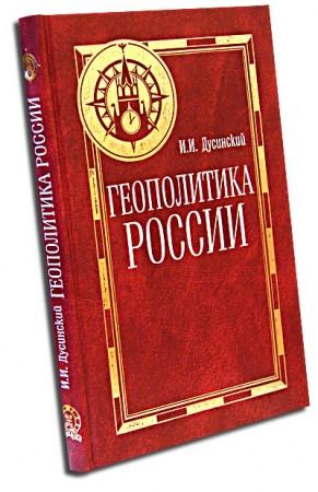 Славянский мир и Европа