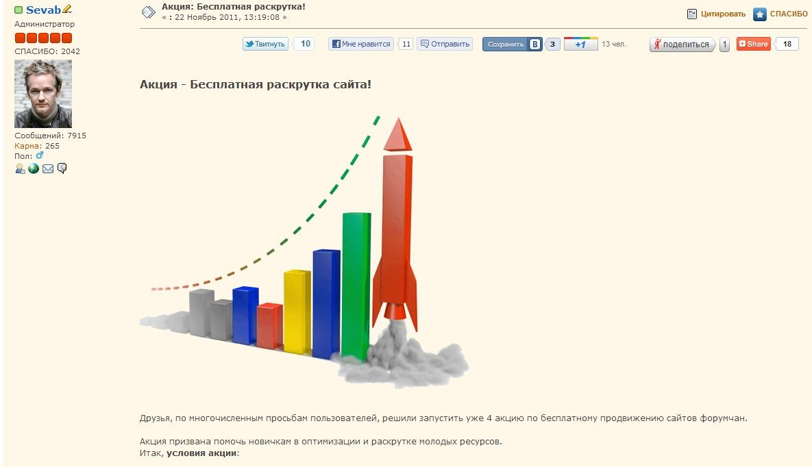 mapax.ru участвует в раскрутке от форума seobuilding.ru