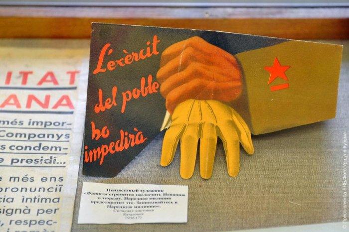 Политический плакат гражданской войны в Испании (1936-1939 гг. как средство визуальной пропаганды)