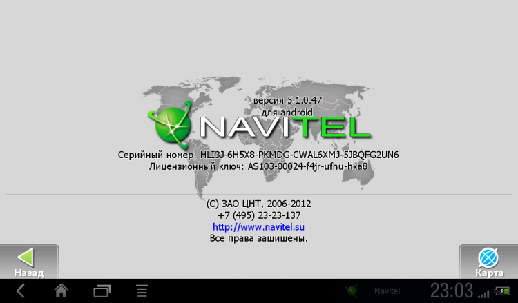 Навител для Android версия 5.1.0.47