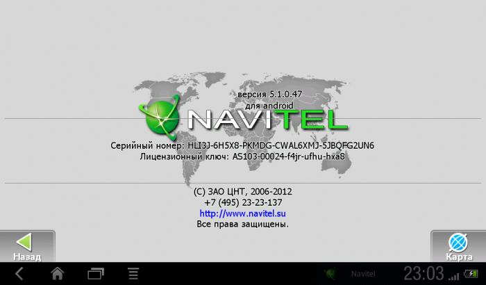 Навител для Android версия 5.1.0.47 - скачать бесплатно, с лекарством и таб ...