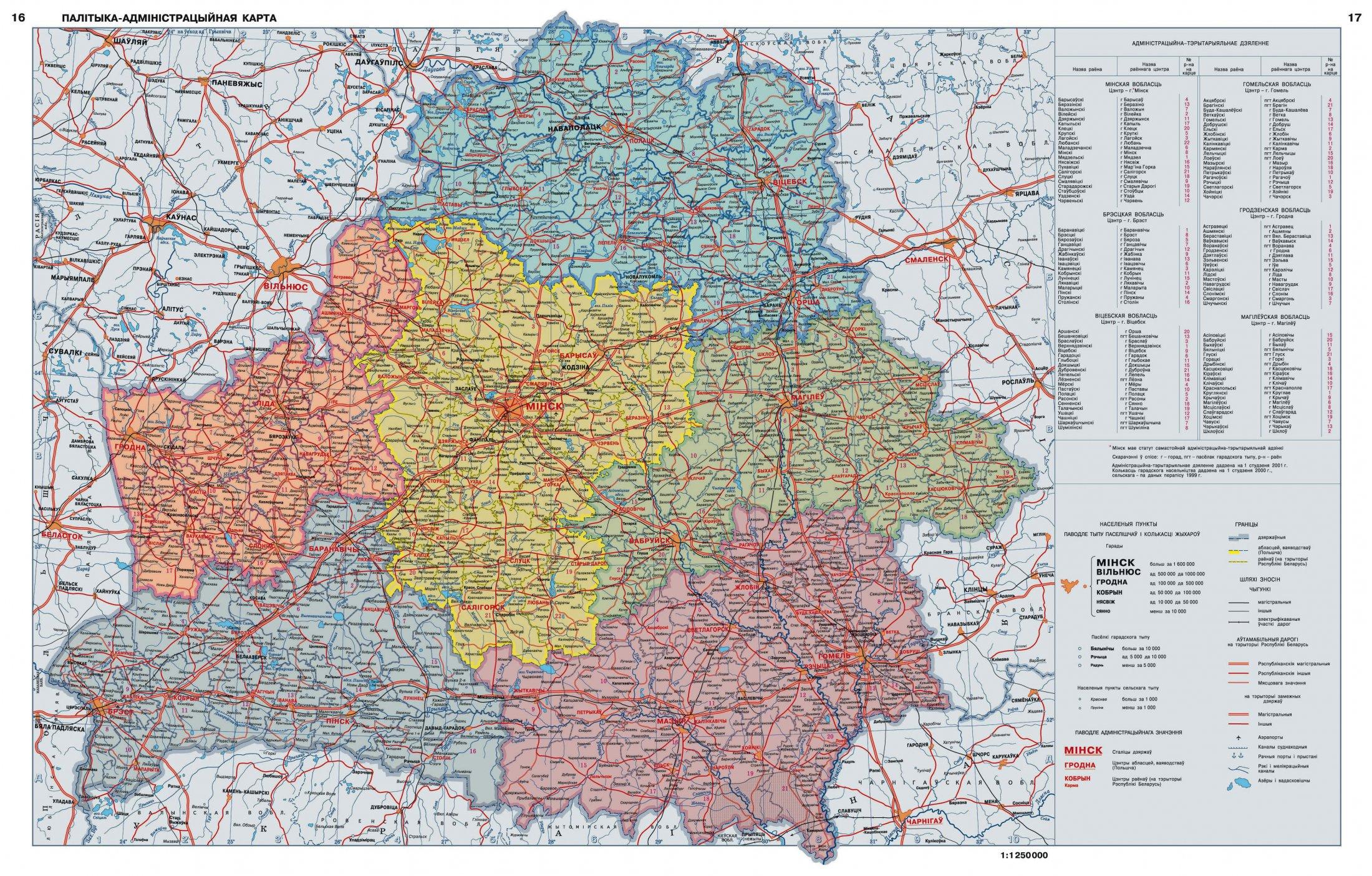Карты белоруссии | подробная карта белоруссии с городами и по.