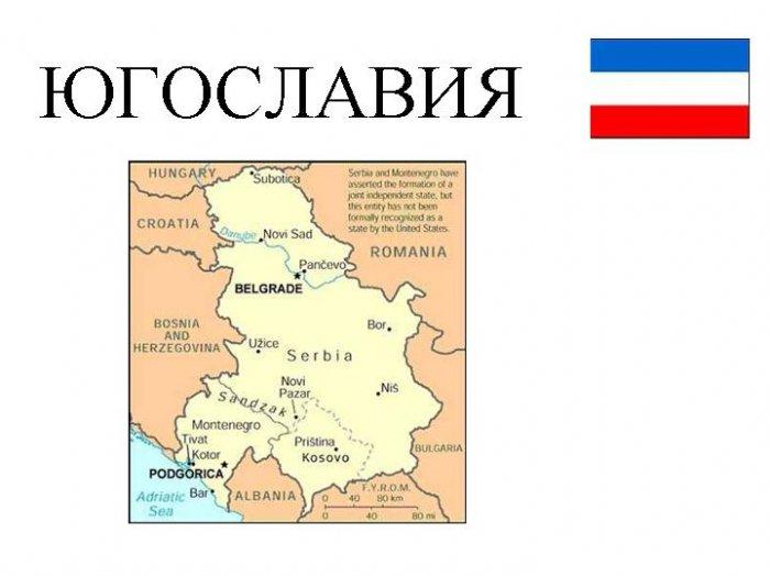 Югославия в сфере геополитических интересов США в 60-х начале 70-х гг. XX века