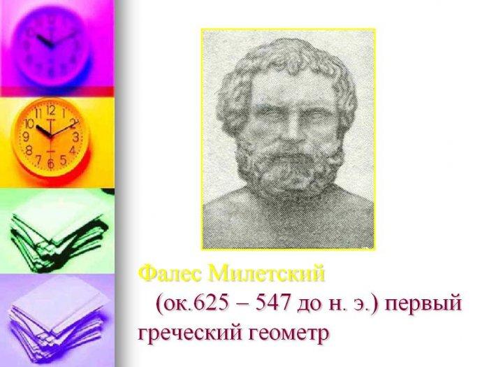 Геометрия Фалеса Милетского. Попытка реконструкции