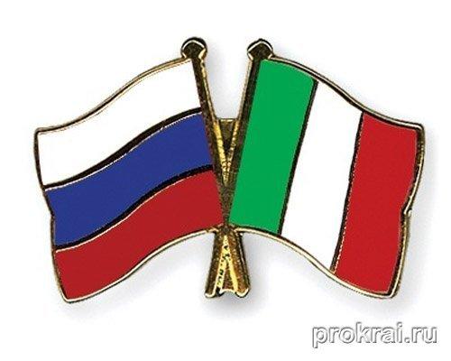 Российско-Итальянские отношения: история и современность