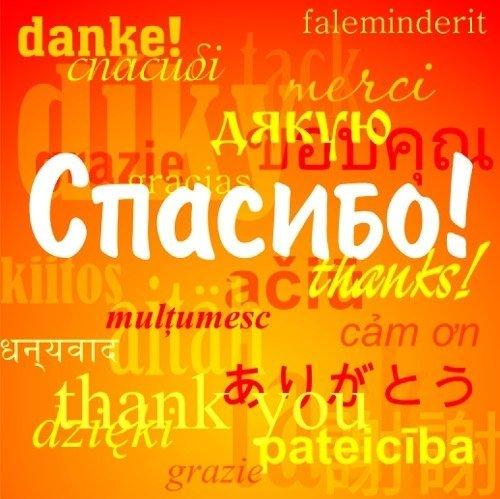 Спасибо на разных языках мира
