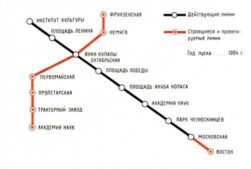 Официальная схема метро Минска