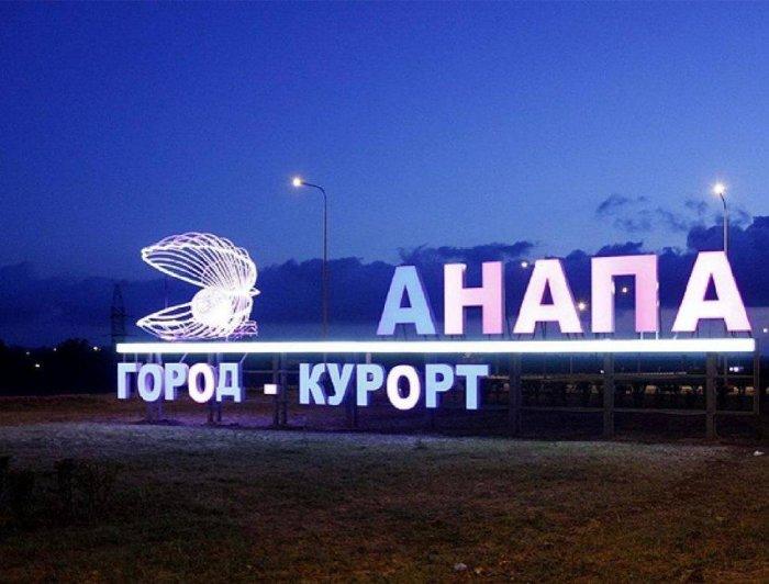 Развитие Анапы как курортного города