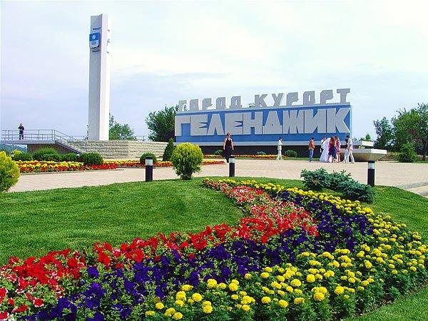 Оценка влияния туризма на развитие города-курорта Геленджик по уровню турис ...