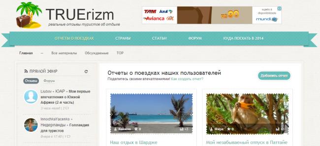 Все о туризме в социальной сети TRUErizm