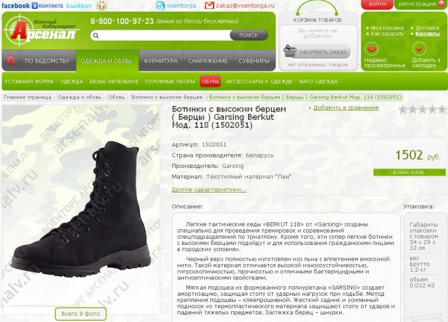 Большой выбор военных товаров в магазине «Арсенал»
