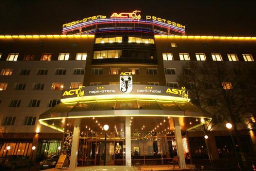 Парк-отель «Аст-Гоф» – уютный отель и приятные цены