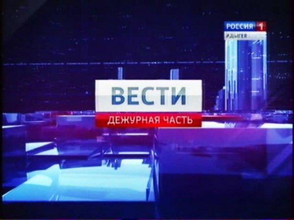 Новостной портал «Вести»: только актуальная информация